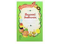Кулинарная книга-блокнот «Вкусный дневничок», К20131Р, купить