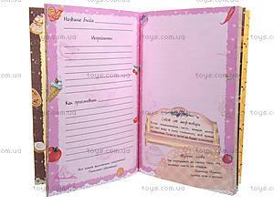 Кулинарная книга-блокнот «Вкусный дневничок», К20131Р, отзывы