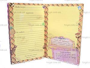Кулинарный блокнот «Дневничок сладкоежки», К20125У, купить