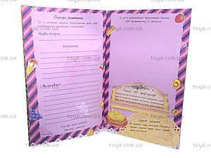 Кулинарный блокнот «Дневничок сладкоежки», К20125У, фото