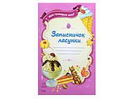 Кулинарный блокнот «Дневничок сладкоежки», К20125У