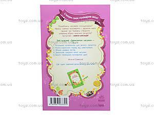 Кулинарный блокнот «Дневничок сладкоежки», К20125У, отзывы