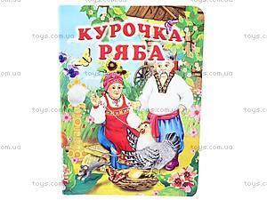 Книга «Курочка ряба»,