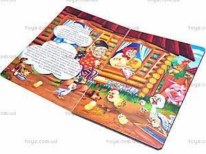 Книга «Лучшие сказки», , детские игрушки