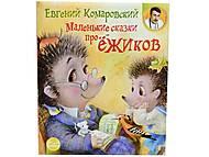 Книга «Маленькие сказки про ёжиков», , іграшки
