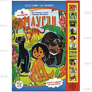 Книга Маугли серии «Говорящие мультяшки», KS-MAU01