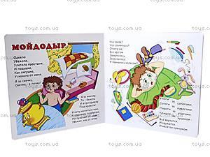 Книга «Мойдодыр» Чуковский, КН221, купить