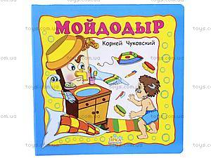 Книга «Мойдодыр» Чуковский, КН221