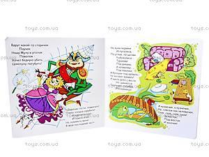 Книга «Муха-Цокотуха» Чуковский, КН222, фото