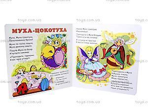 Книга «Муха-Цокотуха» Чуковский, КН222, отзывы