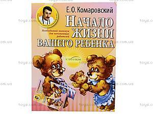 Книга «Начало жизни Вашего ребенка»,