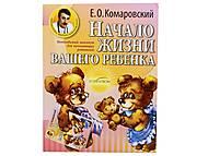 Книга «Начало жизни Вашего ребенка», , Украина