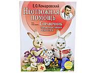 Книга «Неотложная помощь», твердый переплет, , іграшки
