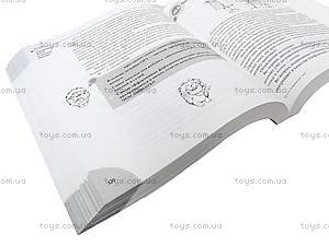Книга «Руководство по ОРЗ», мягкий переплет, , игрушки
