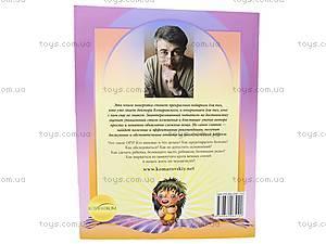 Книга «Руководство по ОРЗ», мягкий переплет, , детские игрушки