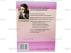 Книга «От кашля», , купить