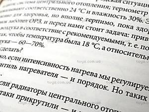 Книга «От кашля», , цена