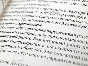 Книга «От насморка», , отзывы