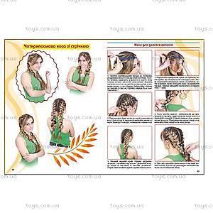 Книга «Плетем модные косички», 4154, купить