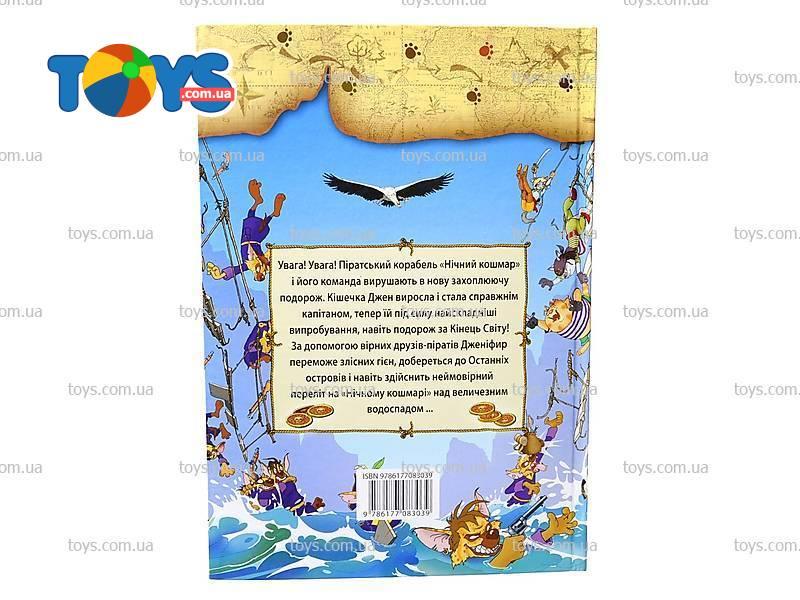 Книга «Пірати Котячого моря. Капітан Джен» - Детские книги в ...