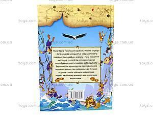 Книга «Пірати Котячого моря. Капітан Джен», , купить
