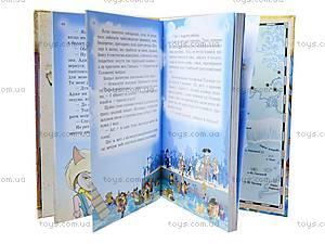 Книга «Пірати Котячого моря. Капітан Джен», , фото