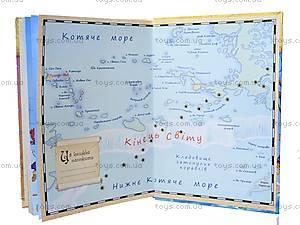Книга «Пірати Котячого моря. Капітан Джен», , отзывы
