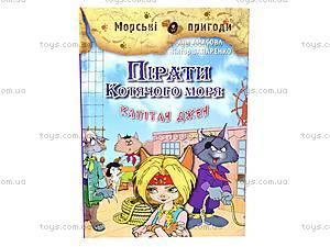 Книга «Пірати Котячого моря. Капітан Джен»,