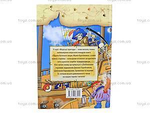 Книга «Пірати Котячого моря. Мумія Бунтівника», , цена
