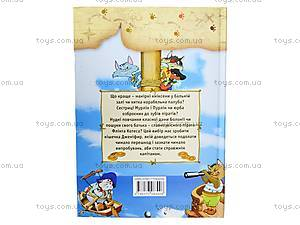 Книга «Пірати Котячого моря. На абордаж!», , фото