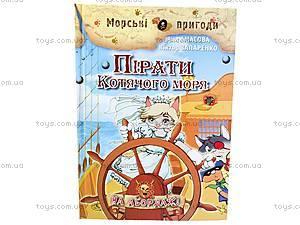 Книга «Пірати Котячого моря. На абордаж!»,