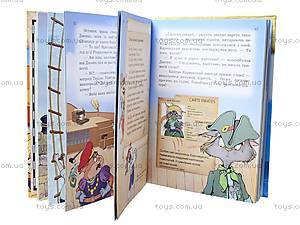 Книга «Пірати Котячого моря. На абордаж!», , отзывы