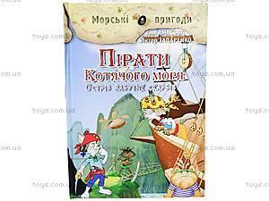 Книга «Пірати Котячого моря. Острів забутих скарбів»,