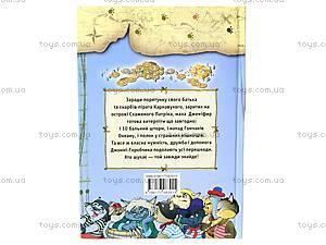 Книга «Пірати Котячого моря. Острів забутих скарбів», , купить
