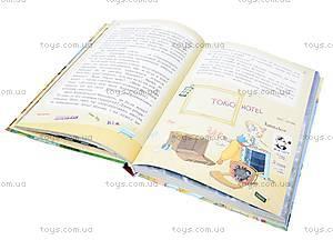 Книга «Пірати Котячого моря. Острів забутих скарбів», , отзывы