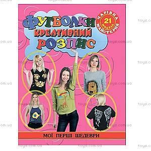 Книга «Рисование на футболках», 3911