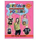 Книга «Рисование на футболках», 3911, купить