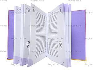 Книга «Руководство по ОРЗ», твердый переплет, , фото