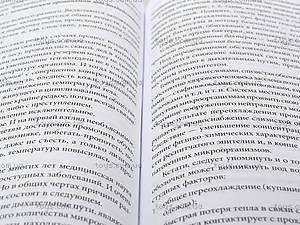 Книга «Руководство по ОРЗ», твердый переплет, , цена