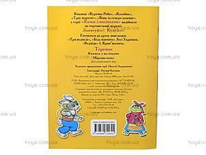 Книга с наклейками «Теремок», , фото