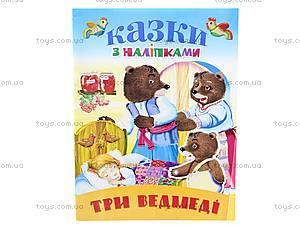 Книга с наклейками «Три ведмеді»,