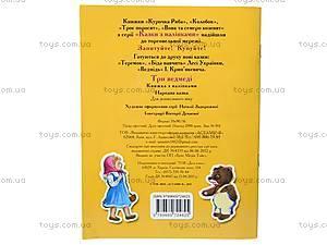 Книга с наклейками «Три ведмеді», , купить