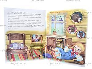Книга с наклейками «Три ведмеді», , фото