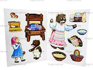 Книга с наклейками «Три ведмеді», , отзывы