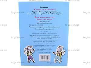 Книга с наклейками «Волк и семеро козлят», , купить