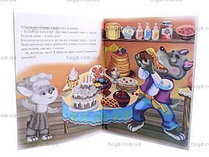 Книга с наклейками «Волк и семеро козлят», , фото