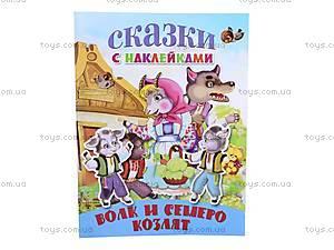 Книга с наклейками «Волк и семеро козлят»,