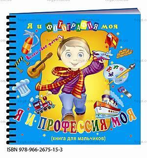 Книга с окошками «Я и моя профессия», 75153
