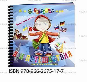 Книга с окошками «Я и путешествия», 75177