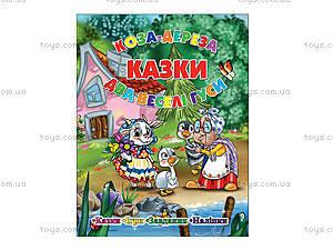 Книга сказок «Коза-дереза», «Два веселых гуся», 3065
